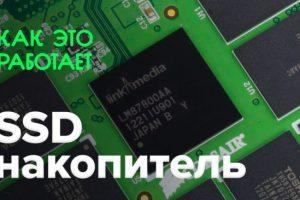 Как это работает? | SSD-накопитель