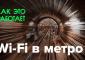 Как это работает? | Wi-Fi в метро