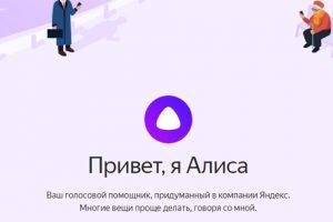 Голосовой ассистент «Яндекса» пропишется в бытовой технике»