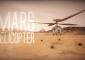 Как будет летать марсианский вертолет NASA?