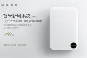 Xiaomi и Zhimi представили совместный проект  — домашний очиститель воздуха»
